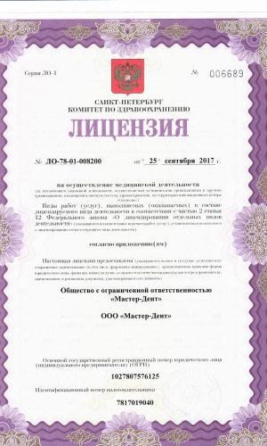 новая лицензия 2017-1