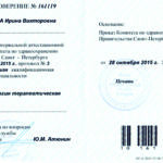 Удостоверение Муратовой Ирины