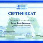 Сертификат по гнатологии Дениса Остаева