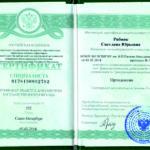 Сертификат Светланы Рябиик