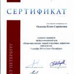 Сертификат Осиповой И. С.