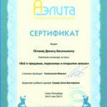 Сертификат Дениса Остаева Аэлита 2017