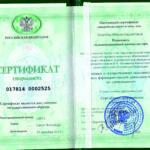 Сертификат специалиста Осиповой И. С.