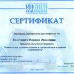 Сертификат Есипович М. И.