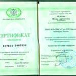 Сертификат специалиста Осиповой Илоны