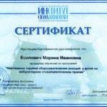 Сертификат по неотложной терапии Марины Есипович