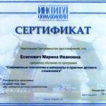 Сертификат по материалам Марины Есипович