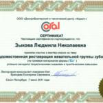 Сертификат Зыковой Л. Н. Oral