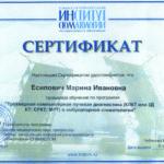 Сертификат по КЛКТ Марины Есипович