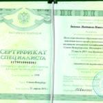 Сертификат специалиста Зыковой Л. Н.