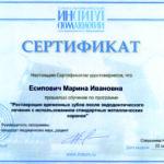 Сертификат по реставрации Марины Есипович