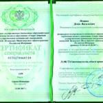 Сертификат специалиста Дениса Остаева