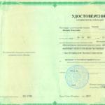 Удостоверение о повышении квалификации Зыковой Л. Н.