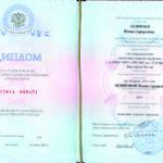 Диплом ординатуры Осиповой Илоны