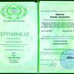 Сертификат Карины Орбелян