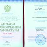 Диплом Дениса Остаева 2017