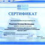 Сертификат Наталии Решитняк 2017