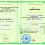 Удостоверение Светланы Рябиик