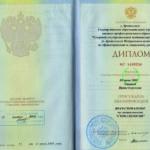 Диплом Ирины Савиной