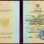 Диплом Ирины Соловьевой
