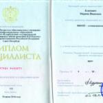 Диплом специалиста Марины Есипович