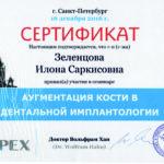 Сертификат Зеленцовой Илоны 2016