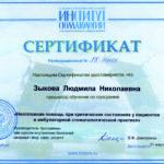 Сертификат Зыковой Л. Н. Институт стоматологии