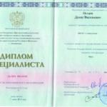 Диплом Дениса Остаева