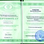 Сертификат Наталии Решитняк