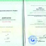 Диплом о переподготовке Ирины Савиной