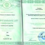 Сертификат специалиста Ирины Соловьевой