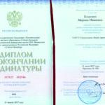 Диплом Марины Есипович
