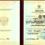 Диплом Гавриловой Ольги