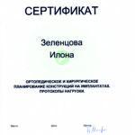 Сертификат Зеленцовой Илоны