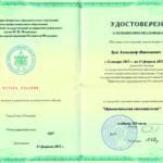 Удостоверение Зуева Александра