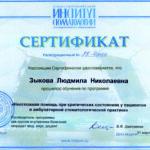 Сертификат Зыковой Л. Н. 2015
