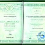 Сертификат Муратовой Ирины