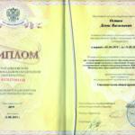 Диплом Дениса Васильевича Остаева