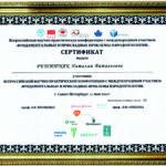 Сертификат Наталии Решитняк 2016