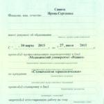 Приложение к диплому Ирины Савиной