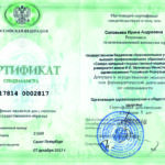 Сертификат Ирины Соловьевой