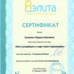 Сертификат Марины Есипович Аэлита
