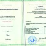 Удостоверение Ирины Соловьевой