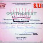 Сертификат Марины Есипович Северная Каролина