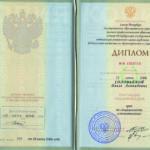 Диплом Соловьевой Ольги