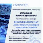 Сертификат Зеленцовой И. С. Geistlich