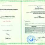 Удостоверение о повышении квалификации Муратовой Ирины