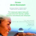 Сертификат по реставрации Дениса Остаева