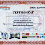 Сертификат по лазерной стоматологии Наталии Решитняк