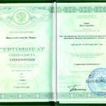 Сертификат Ирины Савиной